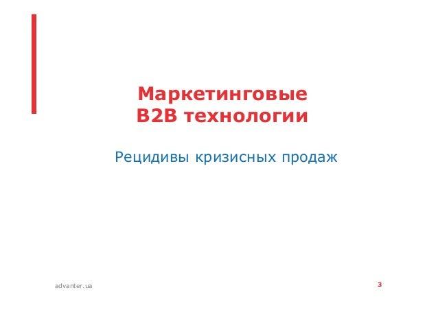 3advanter.ua Маркетинговые B2B технологии Рецидивы кризисных продаж