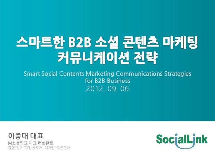 Smart Social Contents Marketing Communications Strategies                           for B2B Business                      ...