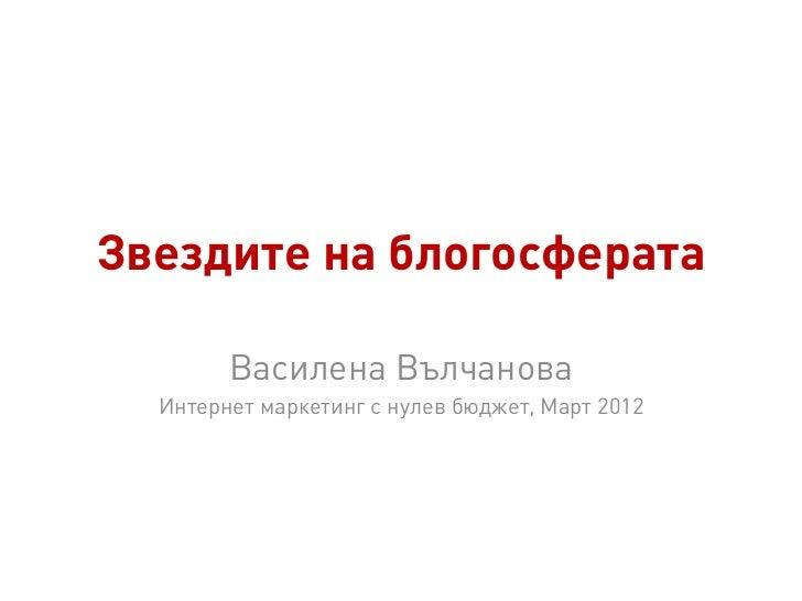 Звездите на блогосферата        Василена Вълчанова  Интернет маркетинг с нулев бюджет, Март 2012