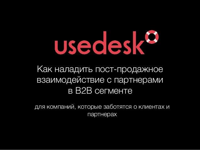 Как наладить пост-продажное взаимодействие с партнерами4 в B2B сегменте4 для компаний, которые заботятся о клиентах и парт...