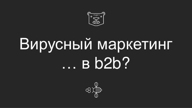 Вирусный маркетинг … в b2b?