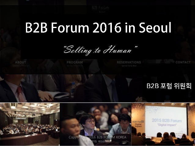 """""""Selling to Human"""" Copyright © 2016 B2B FORUM KOREA All rights reserved."""