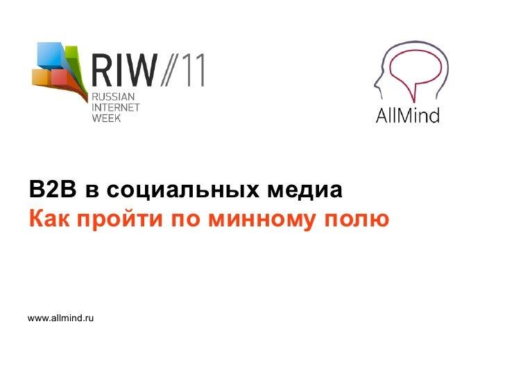 B2B в социальных медиаКак пройти по минному полюwww.allmind.ru