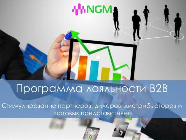 Программа лояльности B2B Стимулирование партнеров, дилеров, дистрибьюторов и торговых представителей
