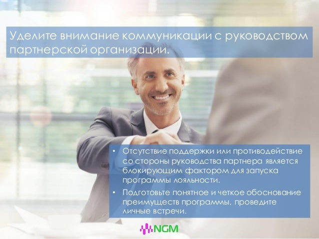 Уделите внимание коммуникации с руководством партнерской организации. • Отсутствие поддержки или противодействие со сторон...