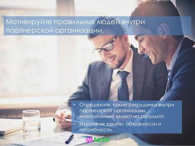 Мотивируйте правильных людей внутри партнерской организации. • Определите, какие сотрудники внутри партнерской организации...