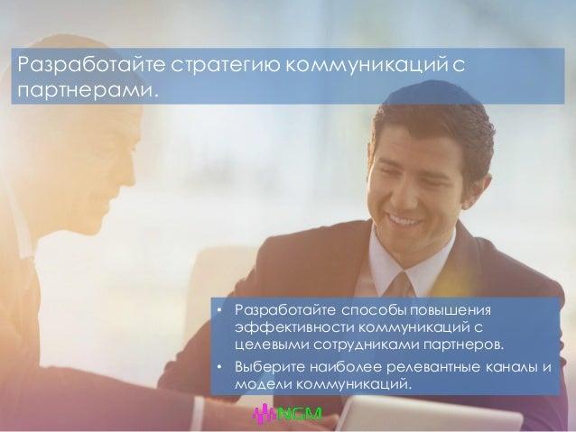 Разработайте стратегию коммуникаций с партнерами. • Разработайте способы повышения эффективности коммуникаций с целевыми с...