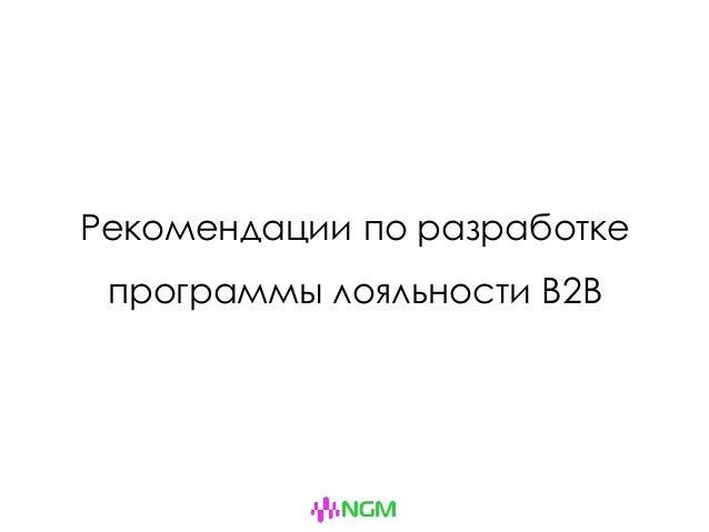 Рекомендации по разработке программы лояльности B2B