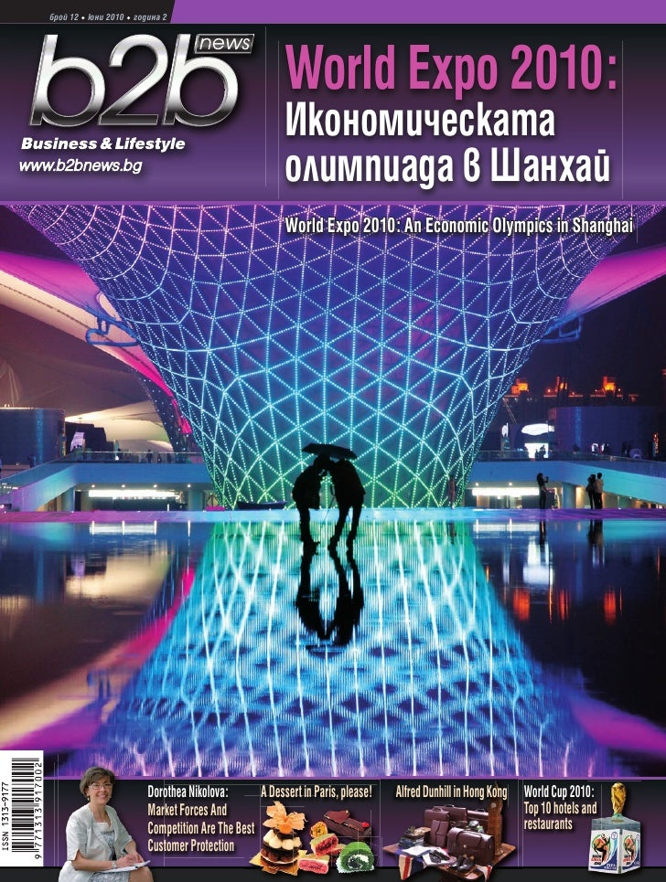 B2B News Magazine Issue 12