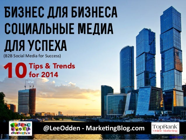 B2B Social Media Marketing for Success - Moscow 2013