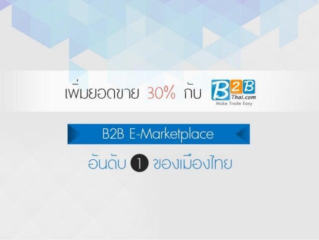 1.  ลงทะเบียน  2.  แนวคิดและวิธีการซื้อขายสินค้าผ่านE-Marketplace  3.  Cloud Computingเทคโนโลยีจาเป็นสาหรับธุรกิจสมัยใหม่ ...