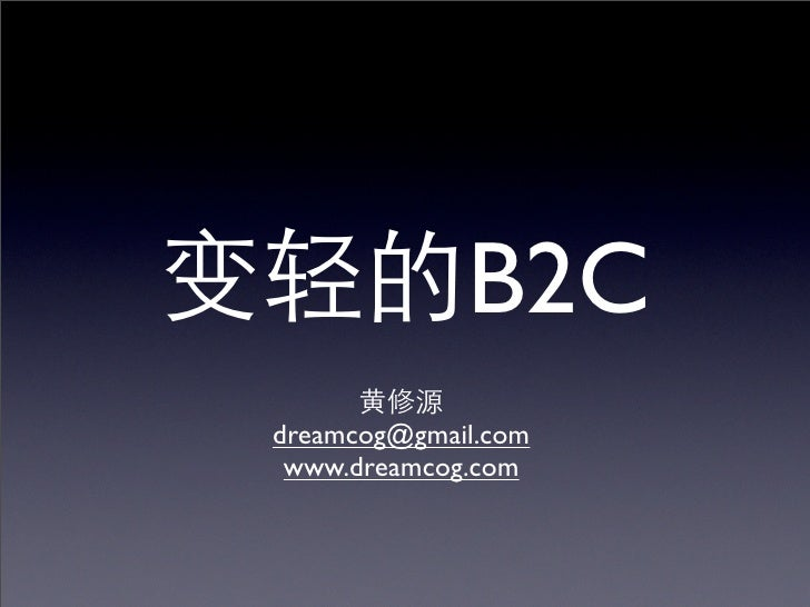 B2C dreamcog@gmail.com  www.dreamcog.com