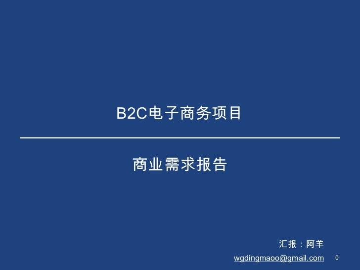 B2C电子商务项目<br />商业需求报告<br />汇报:阿羊<br />wgdingmaoo@gmail.com<br />0<br />