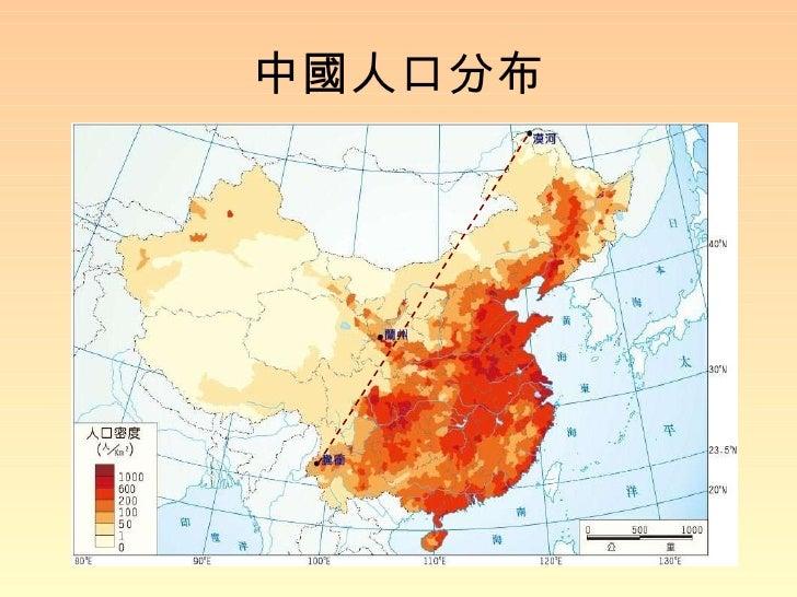中國人口分布