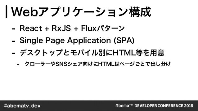WebのSSR化とFastly移行 / AbemaTV DevCon 2018 TrackB Session B2 Slide 3