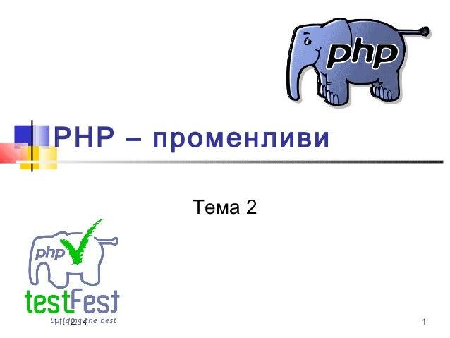 PHP – променливи  Тема 2  11.12.14 1