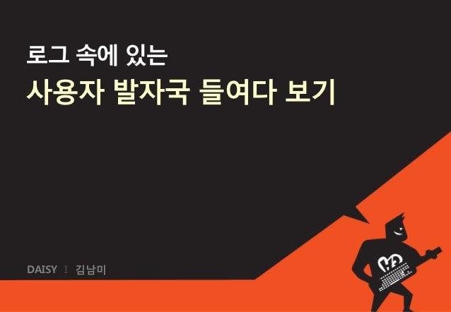 로그 속에 있는사용자 발자국 들여다 보기DAISY I 김남미