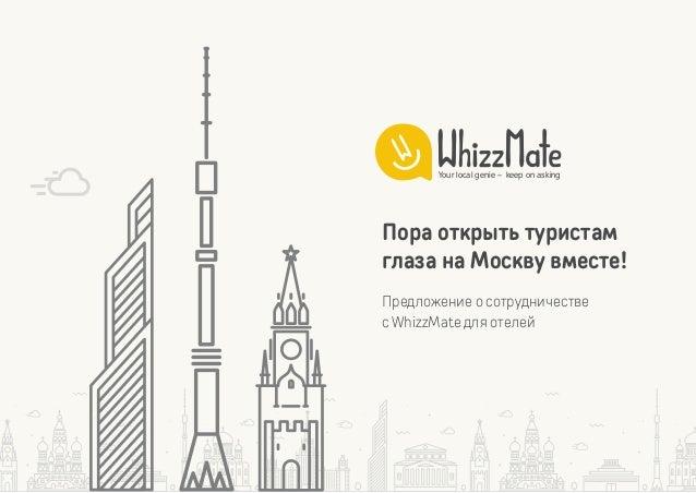 Пора открыть туристам глаза на Москву вместе! Your local genie – keep on asking Предложение о сотрудничестве с WhizzMate д...