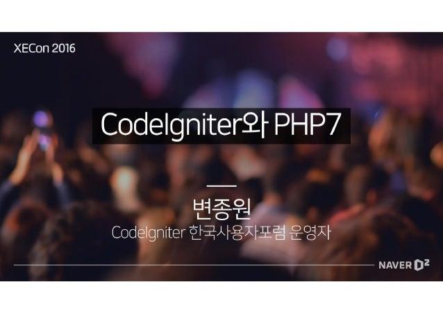 [XECon2016] B-4 변종원 CodeIgniter와 PHP7