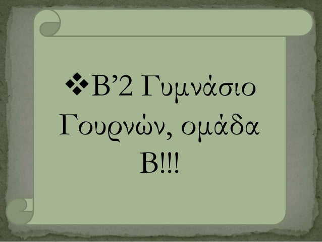 B'2 Γυμνάσιο  Γουρνών, ομάδα  Β!!!