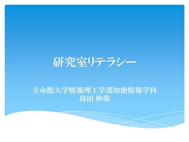 研究室リテラシー 立命館大学情報理工学部知能情報学科 島田 伸敬