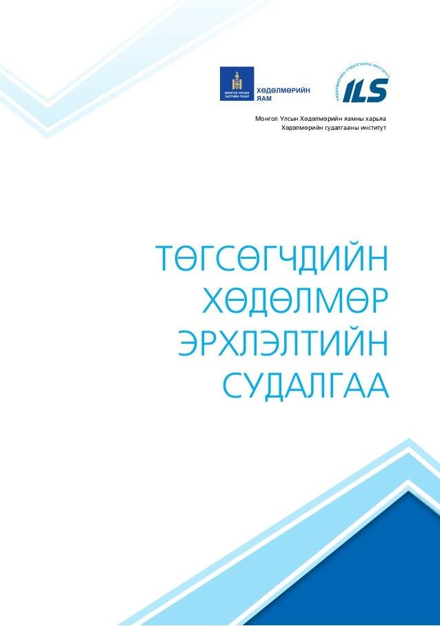 Монгол Улсын Хөдөлмөрийн яамны харьяа Хөдөлмөрийн судалгааны институт  ÒªÃѪÃ×ÄÈÉÍ ÕªÄªË̪РÝÐÕËÝËÒÈÉÍ ÑÓÄÀËÃÀÀ