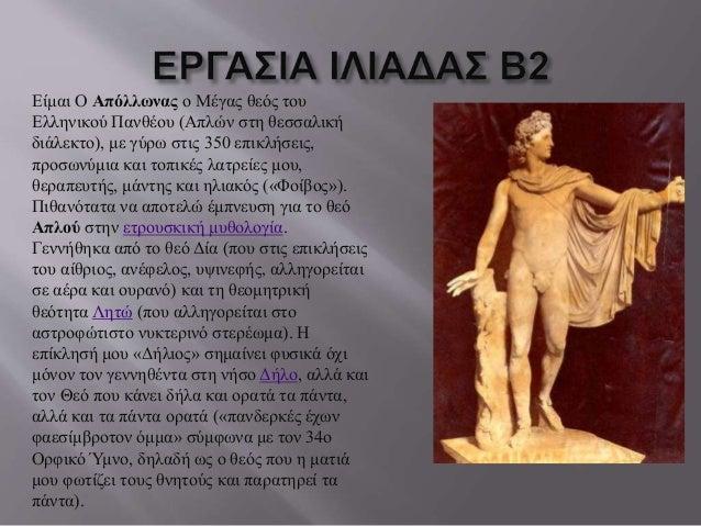 Είμαι Ο Απόλλωνας ο Μέγας θεός του  Ελληνικού Πανθέου (Απλών στη θεσσαλική  διάλεκτο), με γύρω στις 350 επικλήσεις,  προσω...