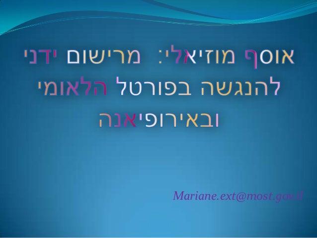 Mariane.ext@most.gov.il