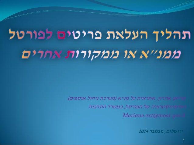 """מריאן אהרון, אחראית על מנ""""א )מערכת ניהול אוספים(  ואדמיניסטרציה של הפורטל, במשרד התרבות  Mariane.ext@most.gov.il  1  ירושל..."""