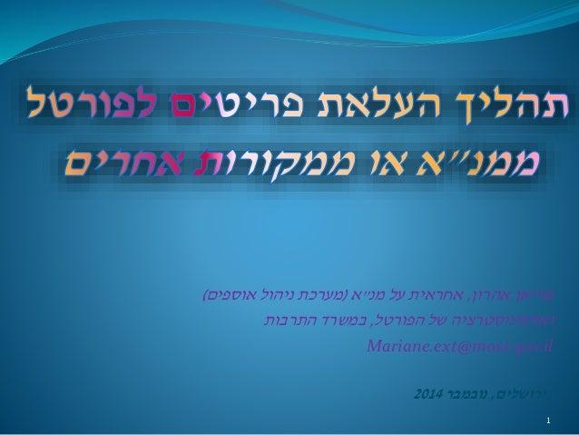 """מריאן אהרון, אחראית על מנ""""א )מערכת ניהול אוספים(  ואדמיניסטרציה של הפורטל, במשרד התרבות  Mariane.ext@most.gov.il  ירושלים,..."""
