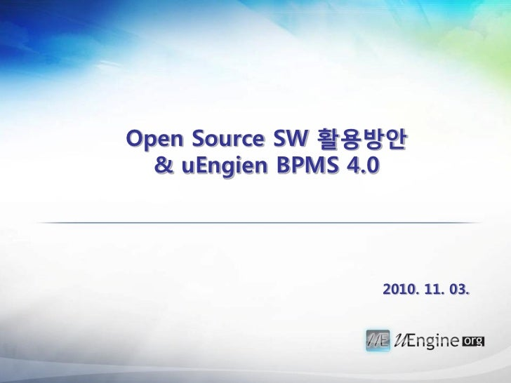 Open Source SW 활용방안  & uEngien BPMS 4.0                  2010. 11. 03.