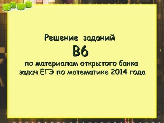Решение задач b6 математика сумма рядов решение задач