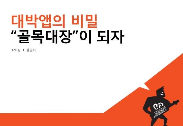 """대박앱의 비밀""""골목대장""""이 되자CVI팀 I 김읷화"""