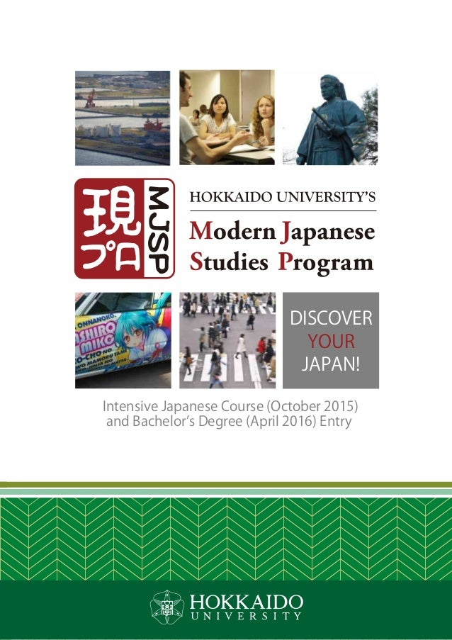 DISCOVER YOUR JAPAN! Intensive Japanese Course (October 2015) and Bachelor s Degree (April 2016) Entry