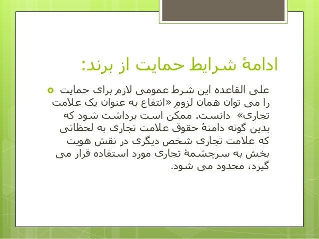 شرایط ادامۀاز حمایتبرند:  حمایت برای الزم عمومی شرط این القاعده علی لزوم همان توان می ...