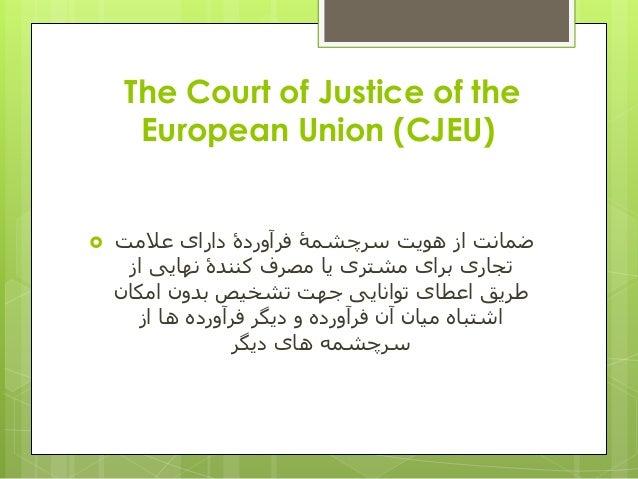 The Court of Justice of the European Union (CJEU)  ضمانتعالمت دارای فرآوردۀ سرچشمۀ هویت از از نهایی کن...