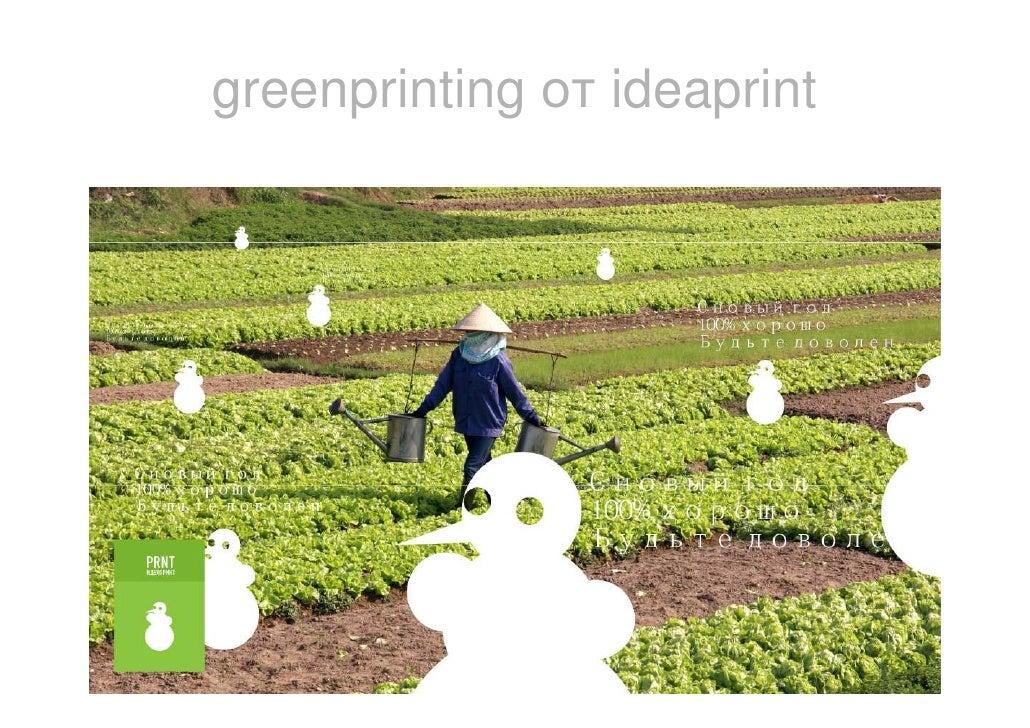greenprinting от ideaprint