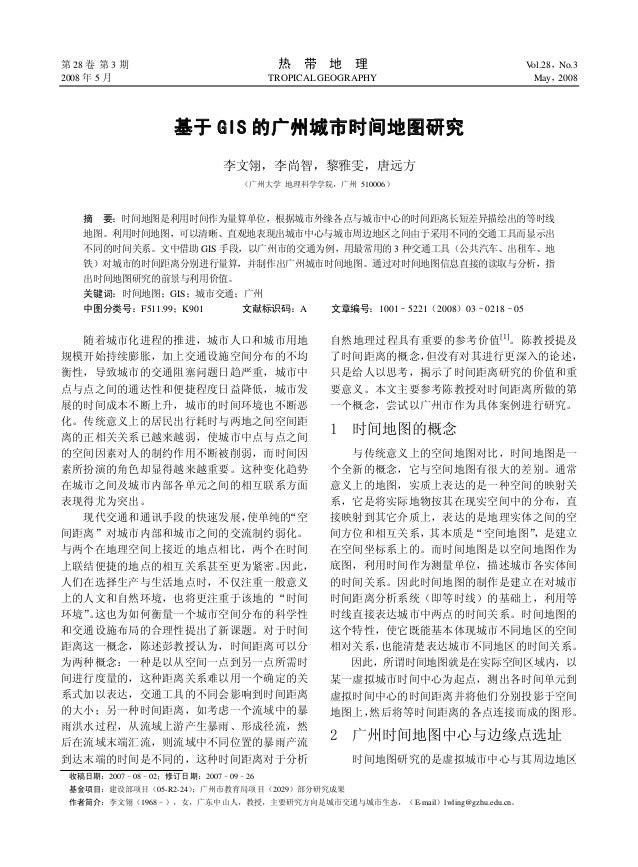 第 28 卷 第 3 期 热 带 地 理 Vol.28,No.3 2008 年 5 月 TROPICAL GEOGRAPHY May,2008 收稿日期:2007–08–02;修订日期:2007–09–26 基金项目:建设部项目(05-R2-2...