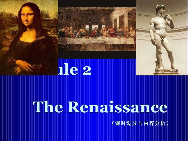 Module 2  The Renaissance   (课时划分与内容分析) Qingdao No.17 Middle School  Li Kun