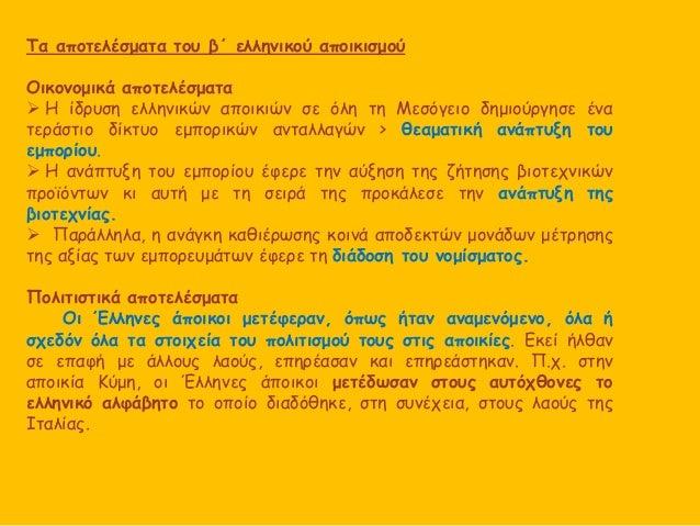 Eμφάνιση και διάδοση του νομίσματος  ΤΟ ΝΟΜΙΣΜΑ ΚΑΙ Η ΣΗΜΑΣΙΑ ΤΟΥ  Οι Λυδοί έχουν παραπλήσια έθιμα με τους Έλληνες. Πρώτοι...