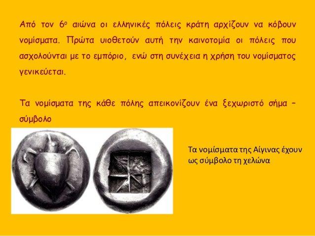 Κάθε πόλη είχε το νόμισμά της. Εδώ νομίσματα των ελληνικών πόλεων της Νοτίου Ιταλίας  και της Σικελίας