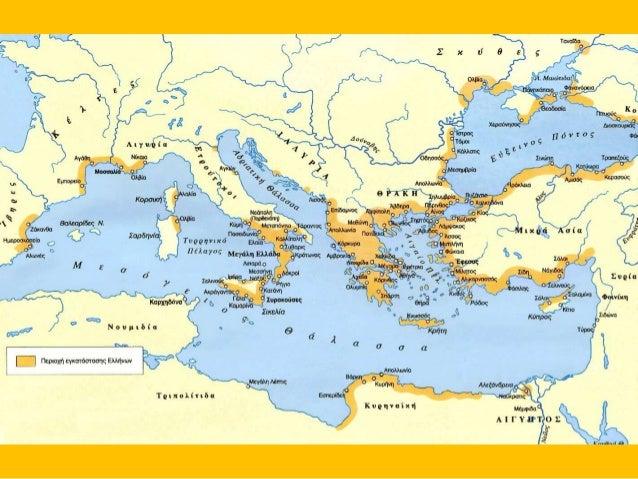 Η ελληνική πόλη από όπου ξεκινούσαν οι άποικοι ονομαζόταν μητρόπολη.  Η νέα πόλη που ιδρυόταν ονομαζόταν αποικία.  Η διαδι...