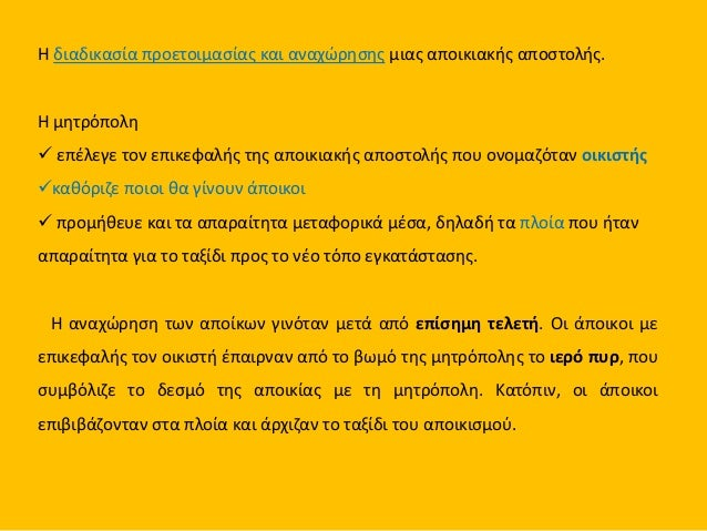 Τα αποτελέσματα του β΄ ελληνικού αποικισμού  Οικονομικά αποτελέσματα   Η ίδρυση ελληνικών αποικιών σε όλη τη Μεσόγειο δημ...
