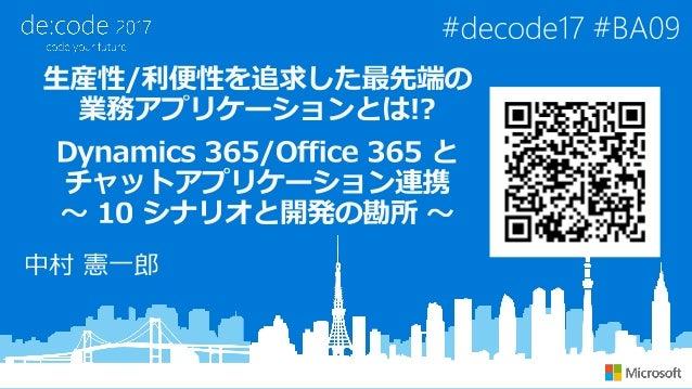 中村 憲一郎 (kenakamu) https://github.com/kenakamu/ https://blogs.msdn.microsoft.com/kenakamu C#, DevOps, Dynamics
