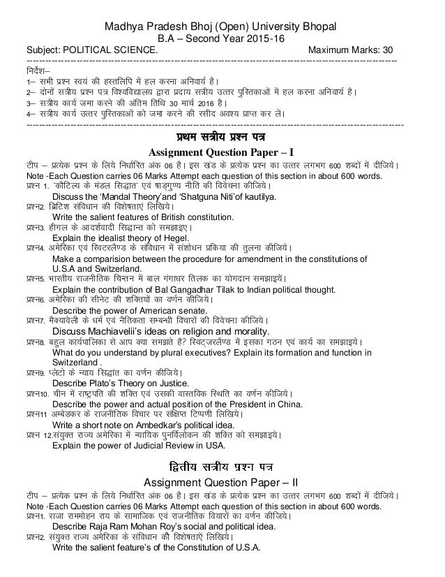 phd.thesis in political science in india Pop culture essay phd thesis in political science resume writing for a high school student literature review service quality banking.
