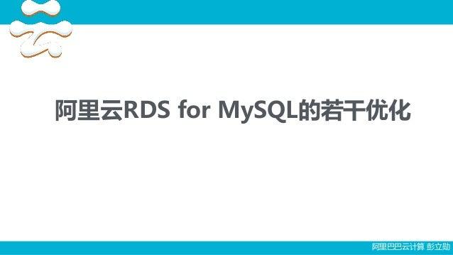 阿里云RDS for MySQL的若干优化 阿里巴巴云计算 彭立勋