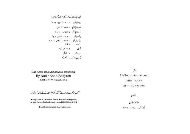 Baa adab baa muhaawara hoshiyaar ( Urdu humor)  طنز ومزاح Slide 2