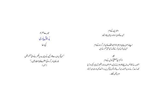 Baa adab baa muhaawara hoshiyaar ( Urdu humor)  طنز ومزاح Slide 3