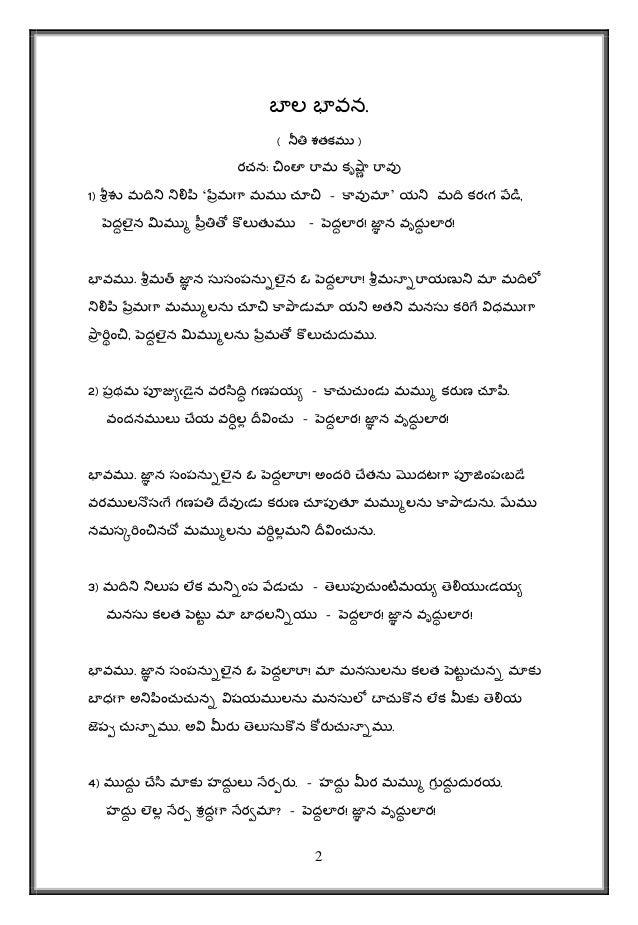 Baala bhaavana (neethi satakamu) బాల భావన ( నీతి శతకము.) Slide 2