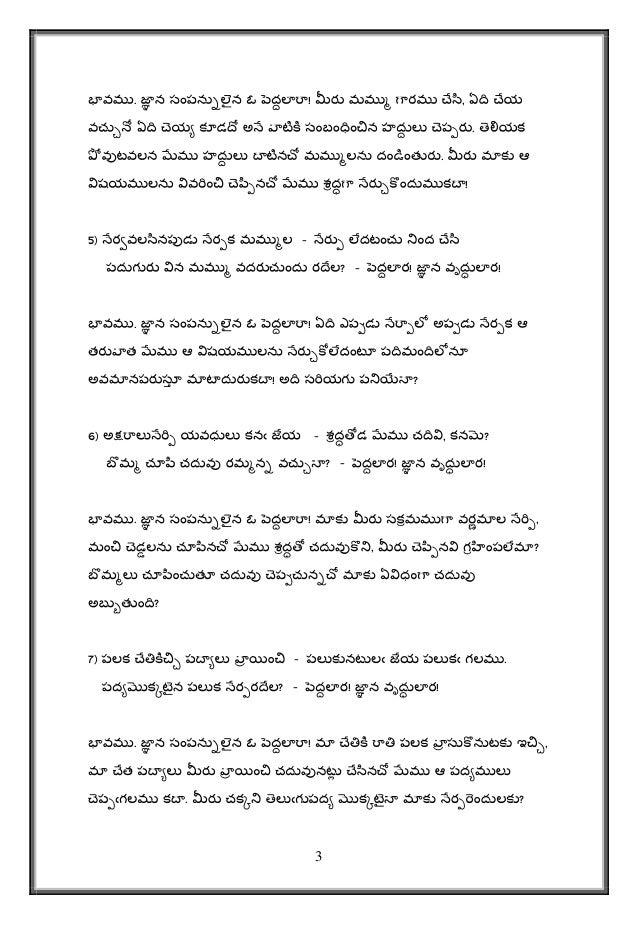 Baala bhaavana (neethi satakamu) బాల భావన ( నీతి శతకము.) Slide 3